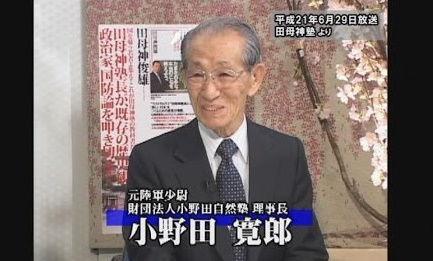 小野田寛郎「慰安婦証言」 (6)