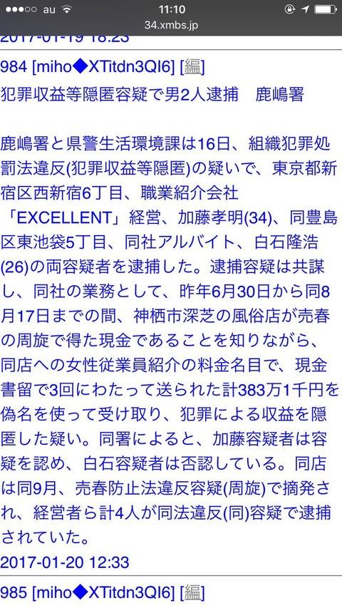 白石隆浩 (3)