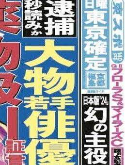 若手人気俳優Xは誰 (1)