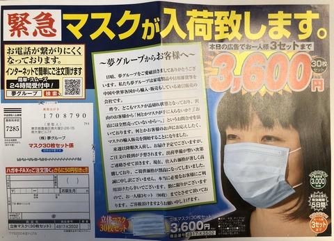 夢グループマスク届かない (1)