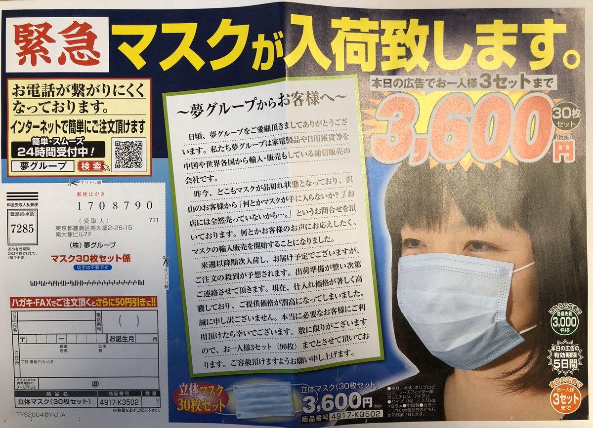 夢 グループ マスク 大丈夫 今日、夢グループでマスク30枚をスマホで購入したんですが大丈夫です...