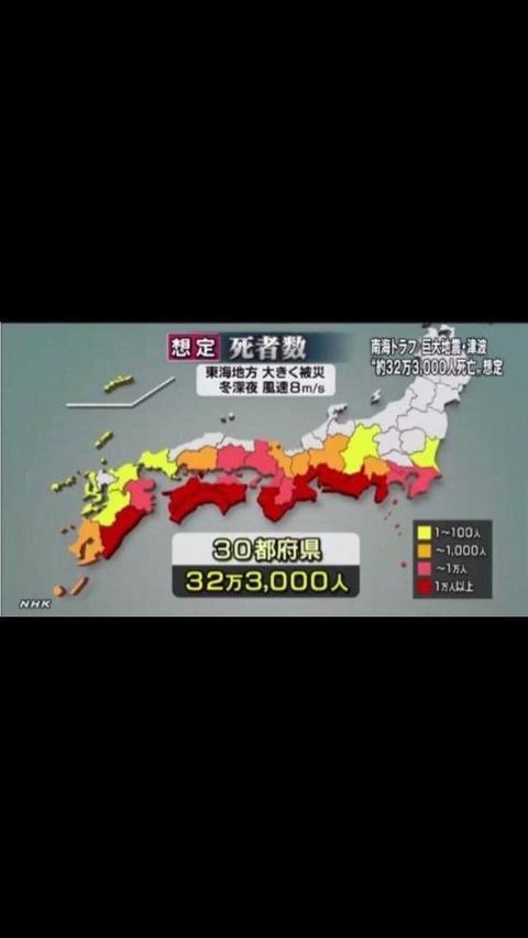 南海トラフ地震01