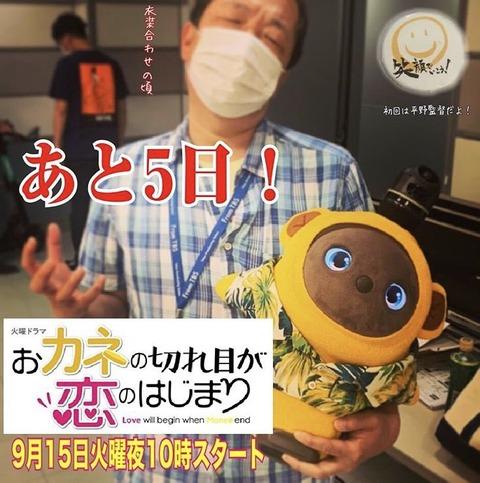 木村ひさし インスタ 三浦春馬 (4)