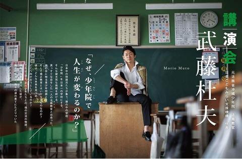 の武藤杜夫さん (1)