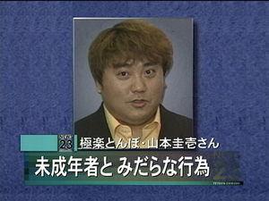 山本圭壱 何した (4)