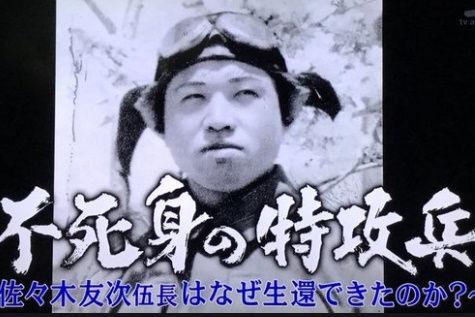 佐々木友次「永遠の0モデルの戦後 (2)