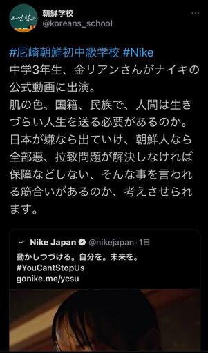 ナイキ反日CM動画で炎上 (3)
