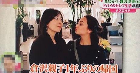 倉沢淳美の娘」刺傷事件の犯人 (6)