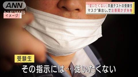 鼻出しマスク49歳受験生 (2)