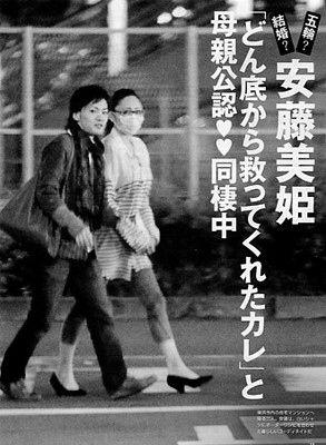 安藤美姫が性依存の性的マッサージ (5)