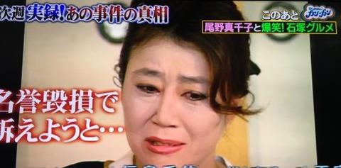 清國勝雄の夫人6