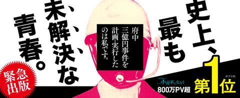 府中三億円事件を計画実行したのは私ですネタバレ (2)