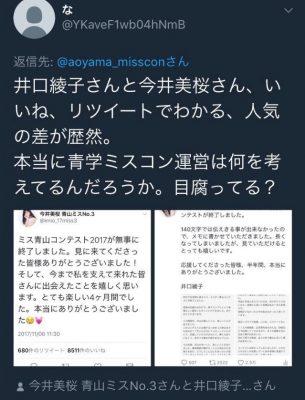 井口綾子6
