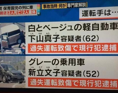 新立文子「大津事故の加害者家族」 (3)