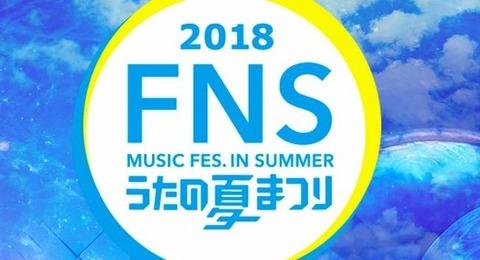 FNSうたの夏祭り2018 タイムテーブル