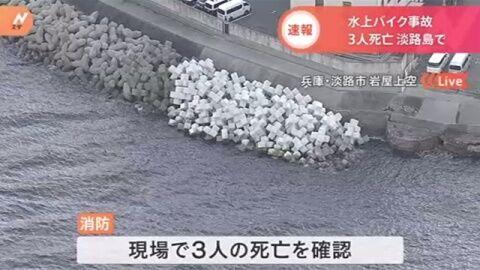 淡路市 水上バイク事故