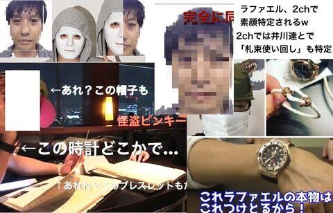 ラファエル素顔と田中生一 (2)