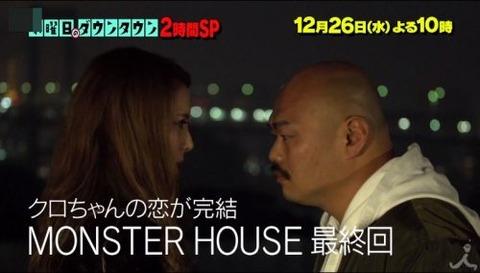 モンスターハウス やらせ3