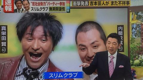スリムクラブに稲川会幹部を紹介した他社所属芸人 (7)