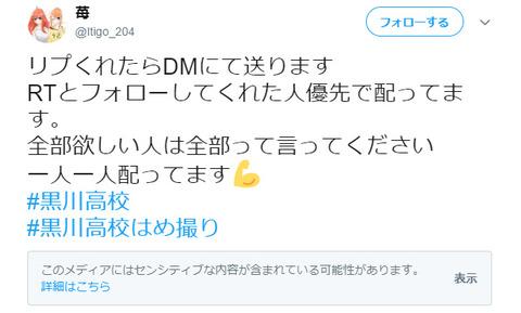 黒川高校 バレー部 ツイッター (2)