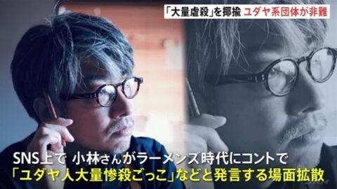 ラーメンズ小林賢太郎コント動画 (1)