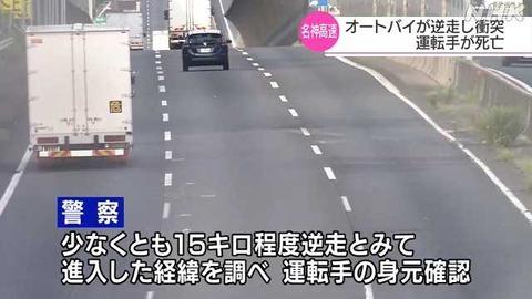 バイク逆走事故身元 (2)