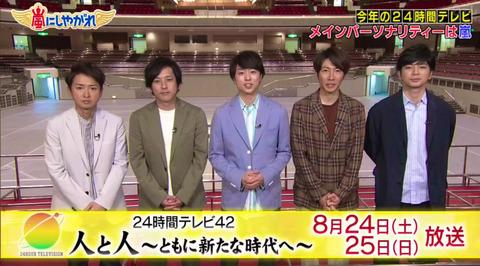 24時間テレビ2019マラソンランナー (2)
