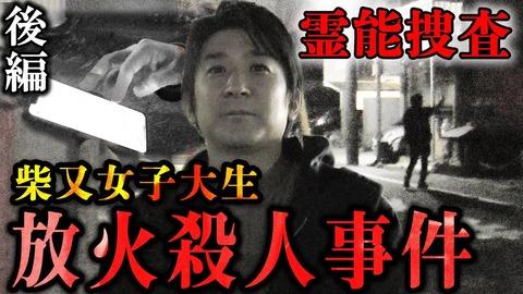 柴又上智大生殺人放火事件を橋本京明 (1)