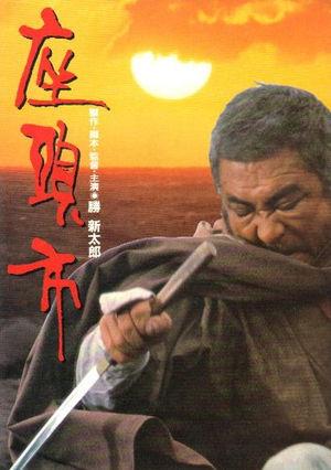 勝新太郎の息子 真剣事故 (5)