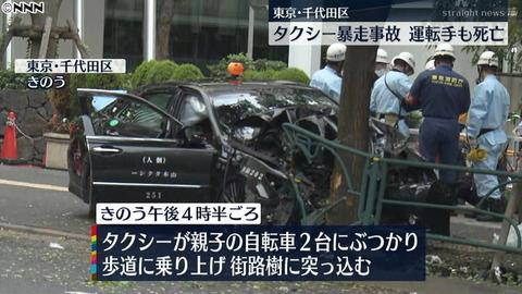 タクシー事故運転手ワクチン (4)
