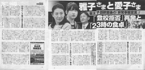 愛子さま激変で現在2019 (1)