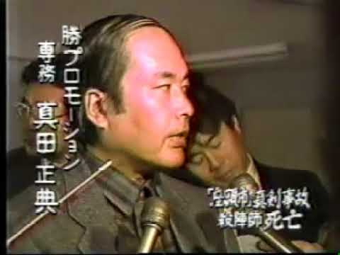 勝新太郎の息子 真剣事故 (4)