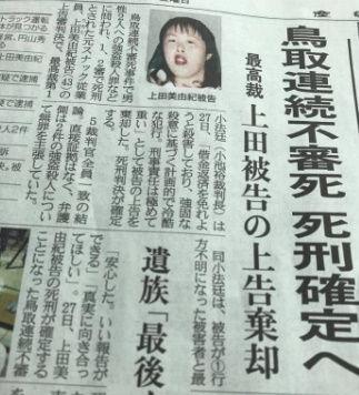 上田美由紀「子供の現在」ゴミ屋敷や死刑執行 (2)