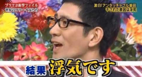 アンタッチャブル柴田の嫁 (5)