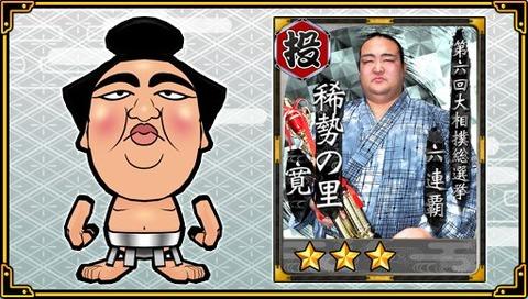 大相撲総選挙5