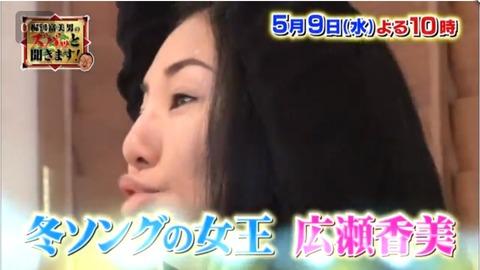 広瀬香美 目が変なのは整形外科 (3)