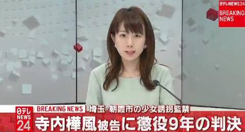 柴村北斗と林田直樹「埼玉県飯能市の女性監禁事件 (4)