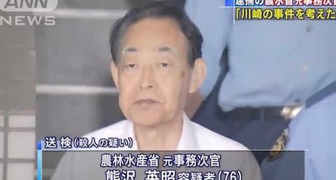 熊沢英昭の息子「大学やツイッター」 (1)