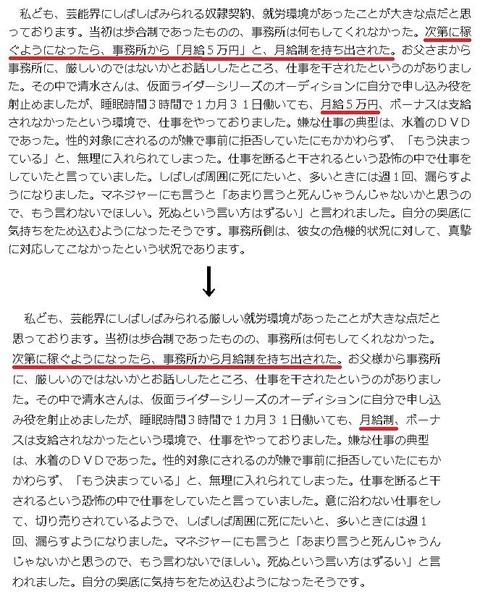 報じられていた「月給5万円」の文言が、いきなり削除されて