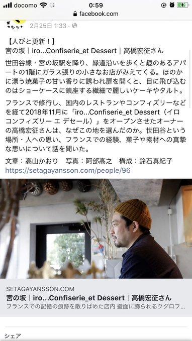 野口麻美の交際相手 (4)