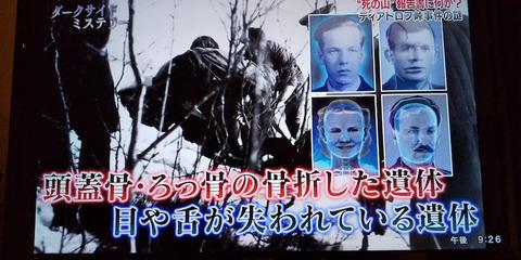 ディアトロフ峠事件 真相 ネタバレ (3)