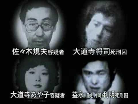 三菱重工ビル爆破事件 被害者