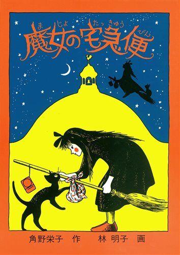 魔女の宅急便 キキ初潮シーン (1)