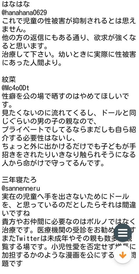 ショタのラブドール漫画家CoCoLo (8)