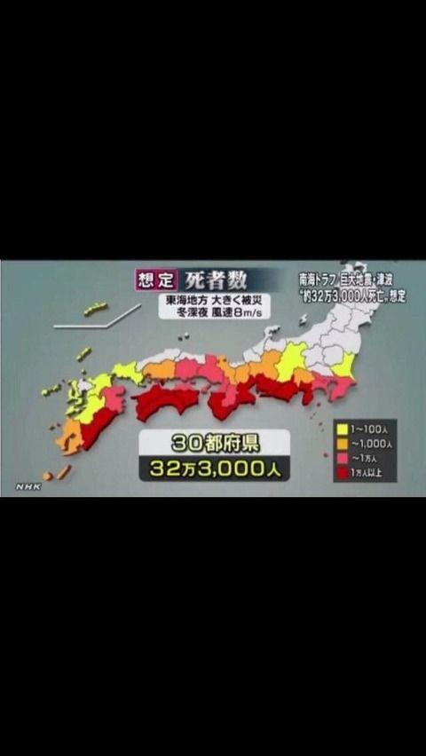 南海トラフ地震02