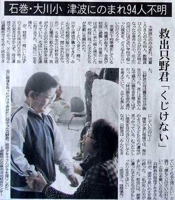 0320_ohkawa-syo_kahoku