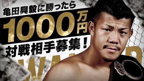 亀田興毅に勝ったら1000万円2