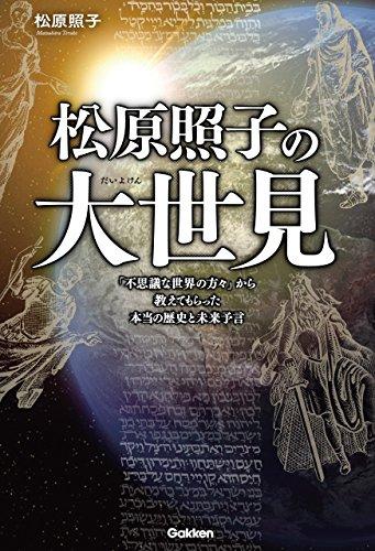 東京オリンピック 中止 予言 松原照子 (2)