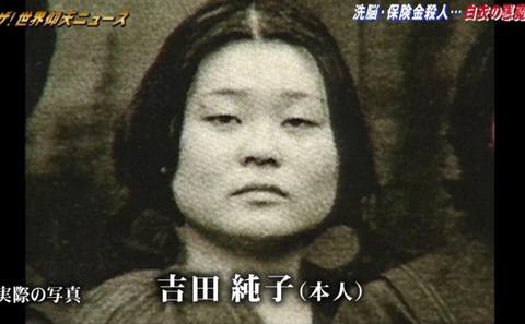 吉田純子「死刑執行の様子」娘や子供 (1)