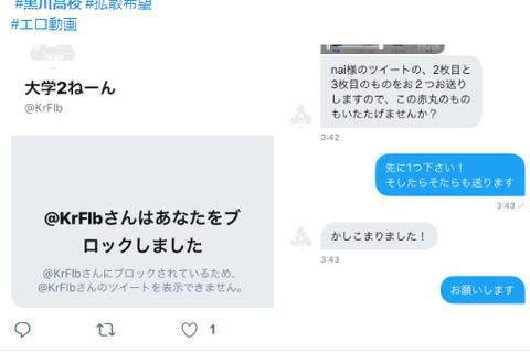 黒川高校「エ動画」バレー部動画ツイッターフル画像 (5)